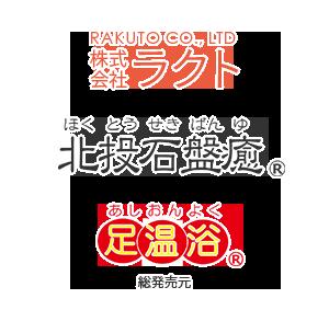 株式会社ラクト 水なし足湯・岩盤浴ベッドの総発売元【公式】