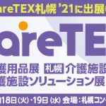 CareTEX 札幌'21