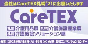 CareTEX 札幌'21