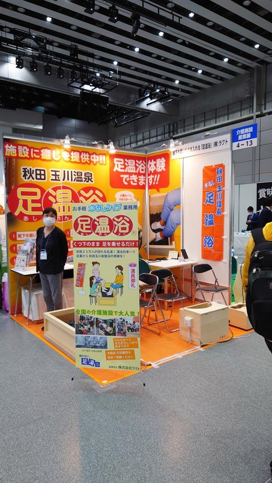 株式会社ラクト CareTEX 札幌'21出展の様子